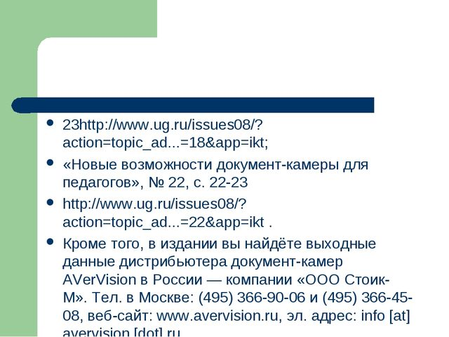 23http://www.ug.ru/issues08/?action=topic_ad...=18&app=ikt; «Новые возможност...