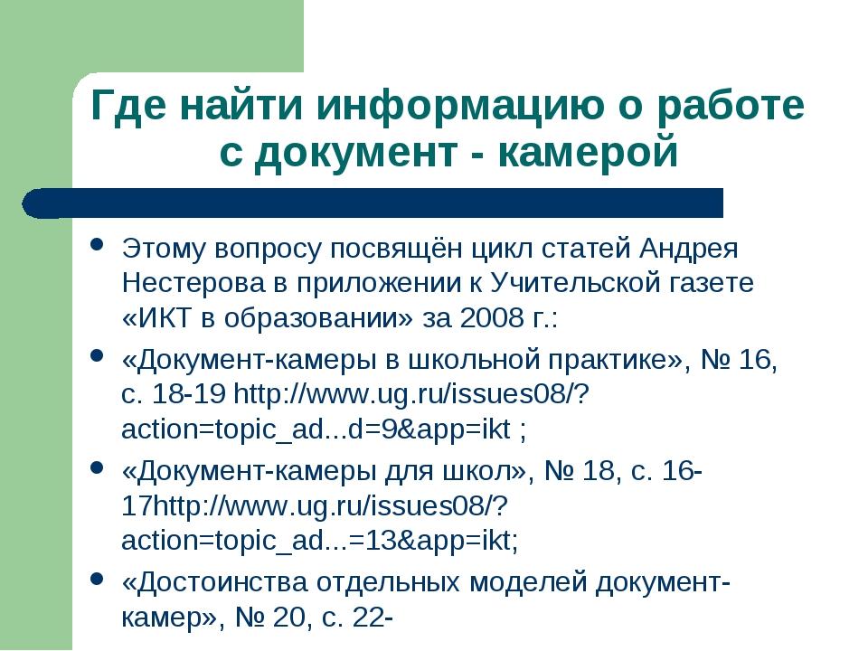 Где найти информацию о работе с документ - камерой Этому вопросу посвящён цик...