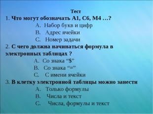 Тест 1. Что могут обозначать А1, С6, М4 …? А. Набор букв и цифр В. Адрес ячей