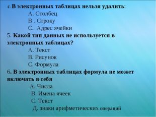 4. В электронных таблицах нельзя удалить: А. Столбец В . Строку С. Адрес ячей