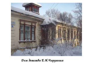 Дом детства Е.И.Чарушина