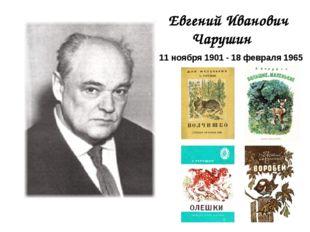 11 ноября 1901 - 18 февраля 1965 Евгений Иванович Чарушин