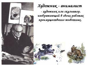 Художник - анималист - художник или скульптор, изображающий в своих работах