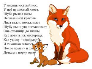У лисицы острый нос, У неё пушистый хвост, Шуба рыжая лисы Несказанной красо