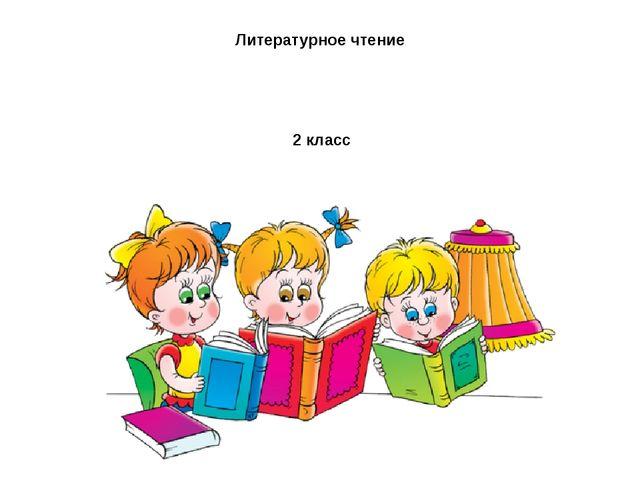 2 класс Литературное чтение