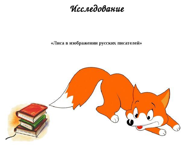 Исследование «Лиса в изображении русских писателей»