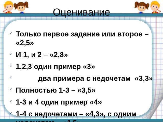 Оценивание Только первое задание или второе – «2,5» И 1, и 2 – «2,8» 1,2,3 од...