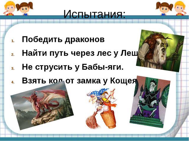 Испытания: Победить драконов Найти путь через лес у Лешего. Не струсить у Баб...