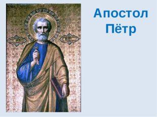 Апостол Пётр
