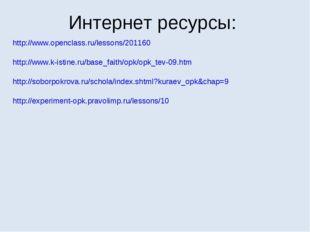 Интернет ресурсы: http://www.openclass.ru/lessons/201160 http://www.k-istine.