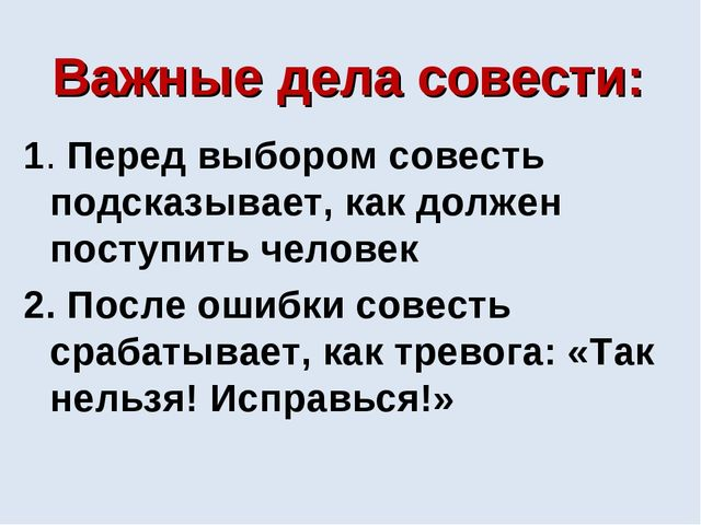 Важные дела совести: 1. Перед выбором совесть подсказывает, как должен поступ...