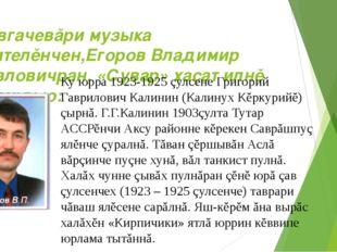 Савгачевăри музыка учителĕнчен,Егоров Владимир Павловичран, «Сувар» хаçат илн