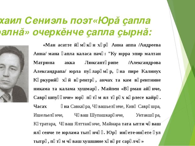Михаил Сениэль поэт«Юрă çапла çуралнă» очеркĕнче çапла çырнă: «Ман асатте йӑм...