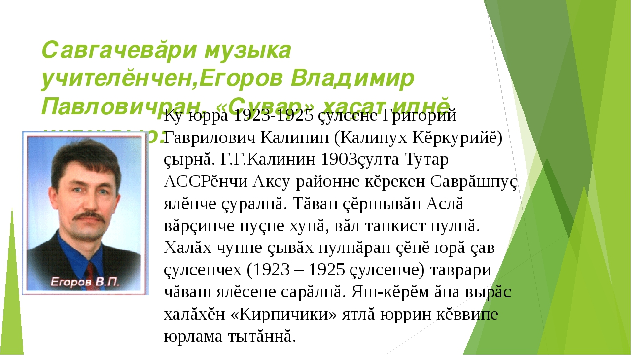 Савгачевăри музыка учителĕнчен,Егоров Владимир Павловичран, «Сувар» хаçат илн...
