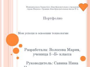 Муниципальное бюджетное общеобразовательное учреждение города Мценска «Средня