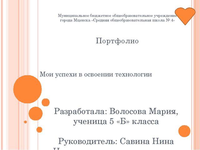 Муниципальное бюджетное общеобразовательное учреждение города Мценска «Средня...