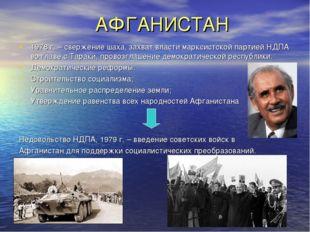 АФГАНИСТАН 1978 г. – свержение шаха, захват власти марксистской партией НДПА