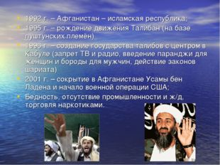 1992 г. – Афганистан – исламская республика; 1995 г. – рождение движения Тали
