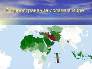 Распространение ислама в мире