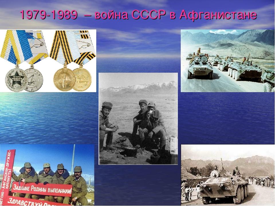 1979-1989 – война СССР в Афганистане