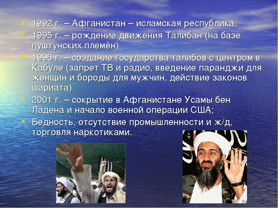 1992 г. – Афганистан – исламская республика; 1995 г. – рождение движения Тали...