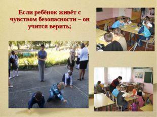 Если ребёнок живёт с чувством безопасности – он учится верить;