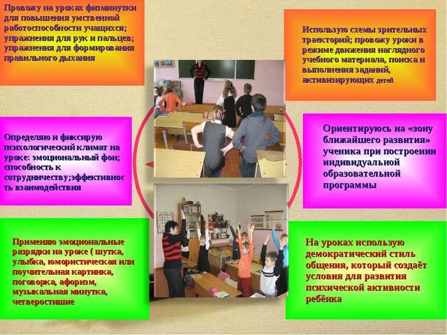Провожу на уроках физминутки для повышения умственной работоспособности учащи...