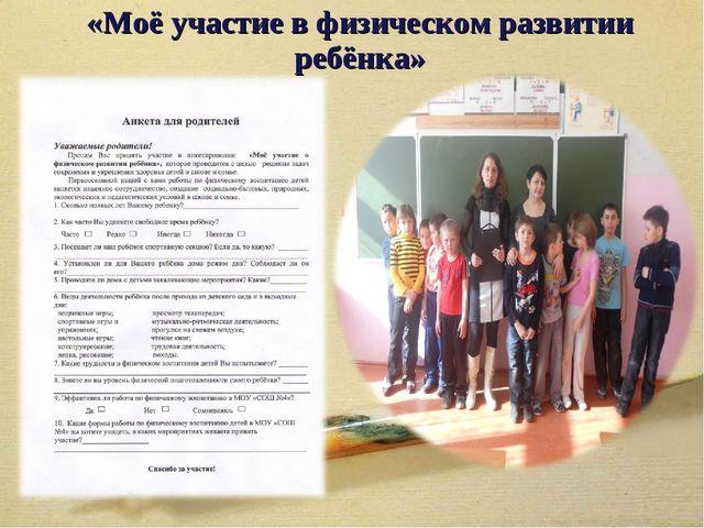 «Моё участие в физическом развитии ребёнка»