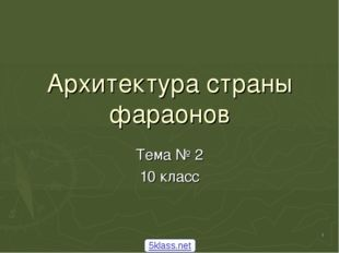 * Архитектура страны фараонов Тема № 2 10 класс 5klass.net