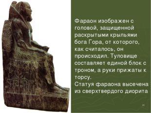 * Фараон изображен с головой, защищенной раскрытыми крыльями бога Гора, от ко