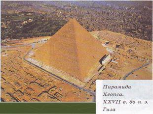 * Пирамида Хеопса достигает высоты 146 метров. Толща ее прорезывалась лишь ко