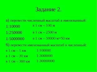 Задание 2. а) перевести численный масштаб в именованный: 1:10000 1:250000 1:5