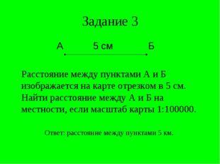 Задание 3 А 5 см Б Расстояние между пунктами А и Б изображается на карте отре