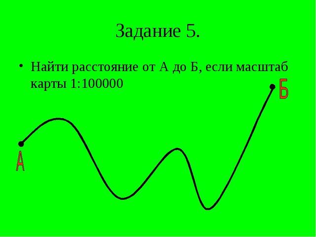 Задание 5. Найти расстояние от А до Б, если масштаб карты 1:100000