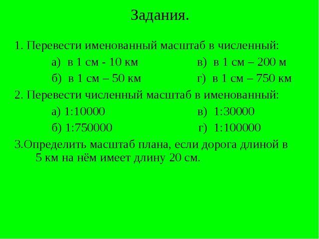 Задания. 1. Перевести именованный масштаб в численный: а) в 1 см - 10 км в) в...