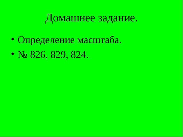 Домашнее задание. Определение масштаба. № 826, 829, 824.