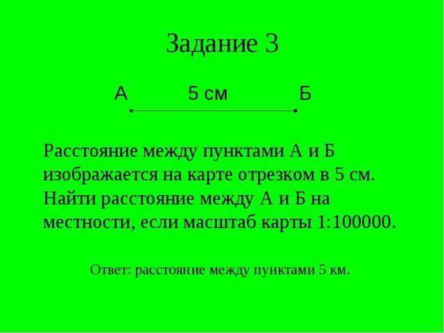 Задание 3 А 5 см Б Расстояние между пунктами А и Б изображается на карте отре...