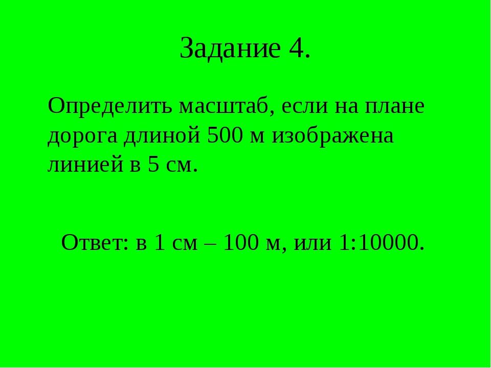 Задание 4. Определить масштаб, если на плане дорога длиной 500 м изображена л...