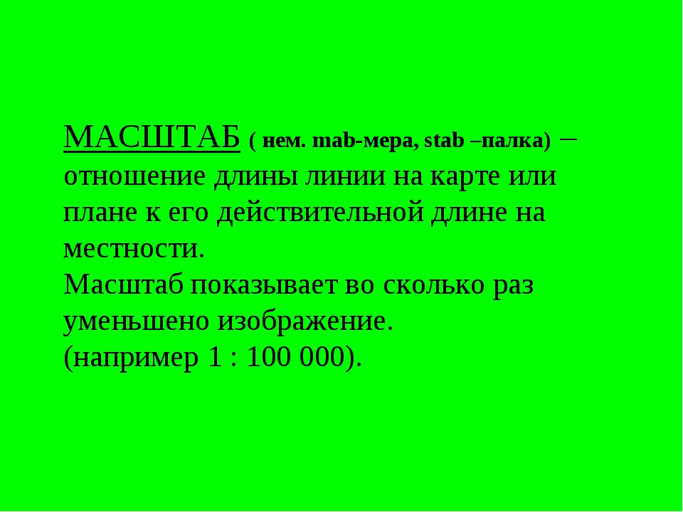 МАСШТАБ ( нем. mab-мера, stab –палка) – отношение длины линии на карте или пл...