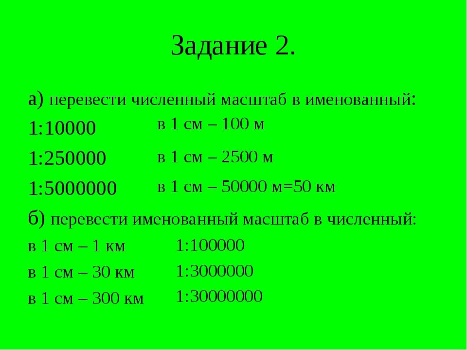 Задание 2. а) перевести численный масштаб в именованный: 1:10000 1:250000 1:5...