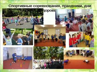 Спортивные соревнования, праздники, дни здоровья