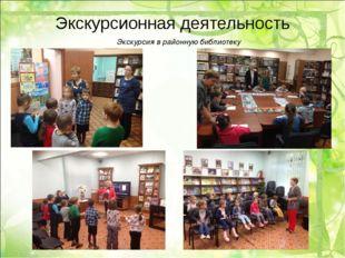 Экскурсионная деятельность Экскурсия в районную библиотеку