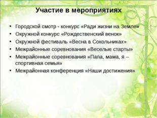 Участие в мероприятиях Городской смотр - конкурс «Ради жизни на Земле» Окружн