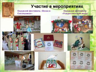 Участие в мероприятиях Окружной фестиваль «Весна в Сокольниках» Окружной фест