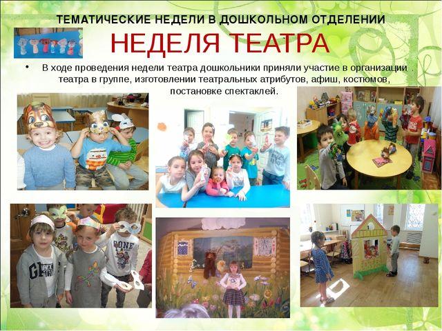 НЕДЕЛЯ ТЕАТРА В ходе проведения недели театра дошкольники приняли участие в о...