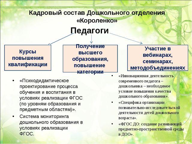 Кадровый состав Дошкольного отделения «Короленко» Педагоги Получение высшего...