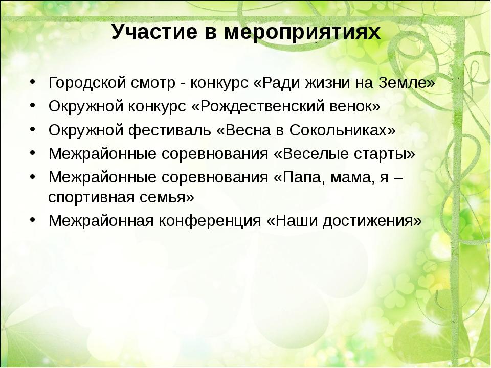 Участие в мероприятиях Городской смотр - конкурс «Ради жизни на Земле» Окружн...