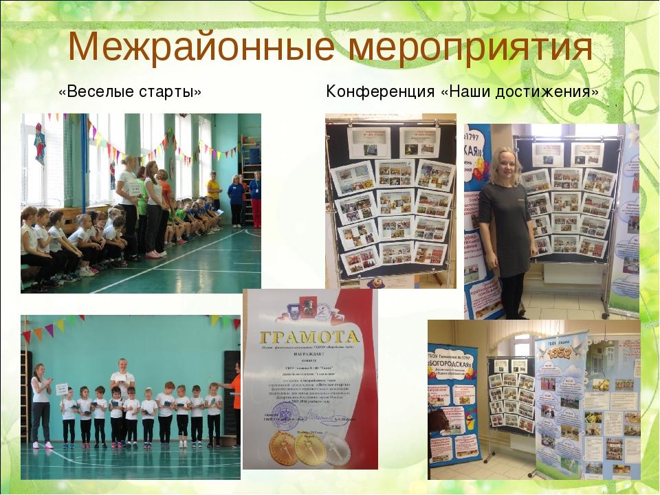 Межрайонные мероприятия «Веселые старты» Конференция «Наши достижения»