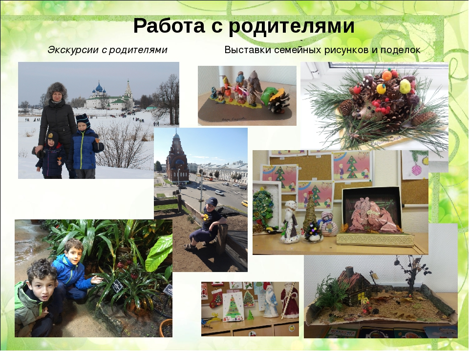 Работа с родителями Экскурсии с родителями Выставки семейных рисунков и поделок