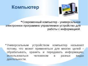 Современный компьютер - универсальное электронное программно управляемое устр